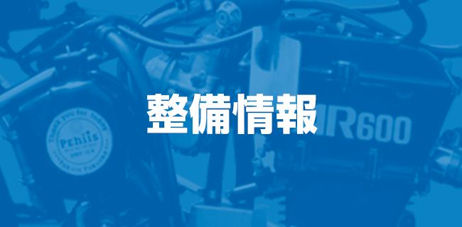 2018年12月30日 飯塚オート ミッドナイト整備情報 飯塚 整備情報