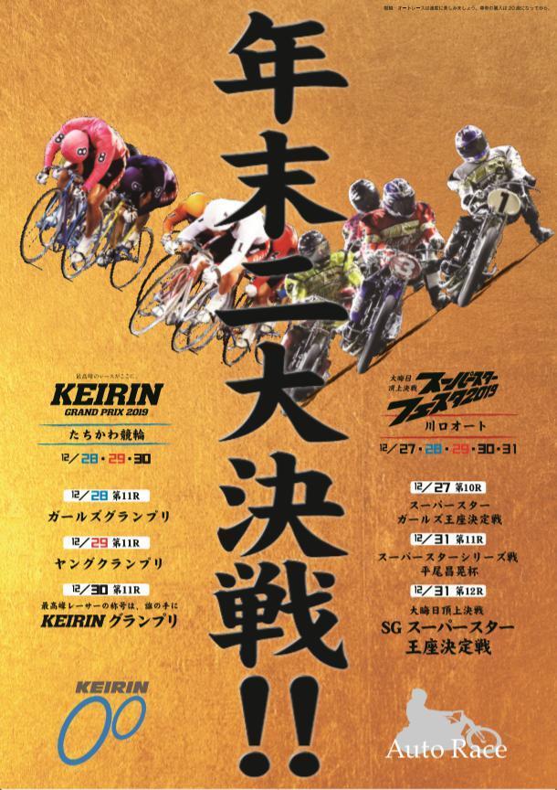 立川 競輪 グランプリ