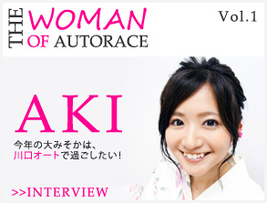 THE WOMAN OF AUTORACE VOL.1 AKI 「オートレース好きな女子」をピックアップ!