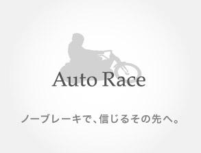 オートレースについて
