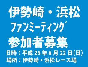 伊勢崎・浜松ファンミーティング参加者募集