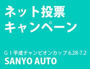 100名様に当たる!G�T平成チャンピオンカップ(山陽)ネット投票キャンペーン!!