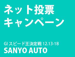 110名様に当たる!G�Tスピード王決定戦(山陽)ネット投票キャンペーン!!