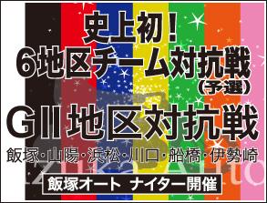 次回企画レース:史上初!6地区チーム対抗戦「GII地区対抗戦」(飯塚:7/5-9)