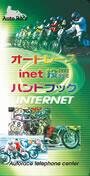 inet投票ガイドブック(携帯版)