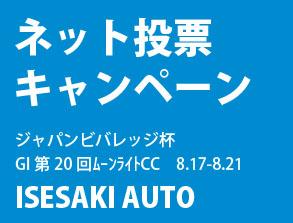 GI第20回ムーンライトチャンピオンカップ争奪戦(伊勢崎:8/17〜21・ナイター)電話投票キャンペーン