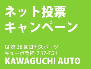 75名様に当たる!G�Tキューポラ杯(川口)ネット投票キャンペーン!!