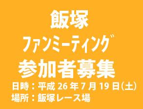 7/19 飯塚ファンミーティング参加者募集